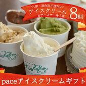 paceアイスクリームギフト