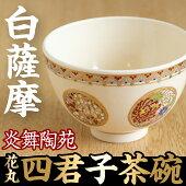 【ふるさと納税】白薩摩花丸四君子茶碗【炎舞陶苑】
