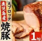【ふるさと納税】鹿児島県産の焼豚大ブロック<計1kg(500g×2本)>詰め合わせ新鮮な豚肉をロースターで焼き上げた熟成チャーシュー!お中元・お歳暮、ギフトや贈答にも!【薩摩ファームブロスト】
