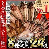 【ふるさと納税】干物詰合せあじ、とろさば開き、鯛など6種以上のひものを<計20枚>お届け♪【みのだ食品】