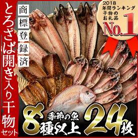 【ふるさと納税】旬の厳選!干物詰合せ<計24枚>あじ、とろさば開き、鯛など8種以上の新鮮!鮮度抜群のひものをお届け!【みのだ食品】