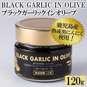 【ふるさと納税】鹿児島県産熟成黒にんにく使用!ブラックガーリックインオリーブ<BLACK GARLIC IN OLIVE>120g(固形60g)(黒ニンニクが大体15個程度入っています)×1本 黒ニンニクエキストラバー