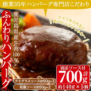 【ふるさと納税】《鹿児島県産牛肉100%・保存料・着色料不使用》創業35年ハンバーグ専門店のふんわりジューシーハンバーグ(1個当たり約140g×5個 計700g)デミグラス・和風の別添ソース2種(