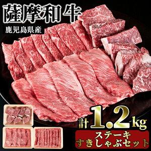 【ふるさと納税】数量限定!<薩摩和牛・合計1.2kg>赤身ステーキとすきしゃぶセット!(モモステーキ 6〜7枚500g・肩ロース 300g・モモもしくはカタスライス400g)!今大人気の国産牛のロース