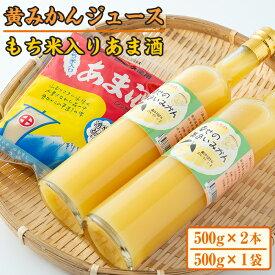 【ふるさと納税】<数量限定> 果汁100%ストレート黄みかんジュース(計1kg・500g×2本)と無添加あま酒(500g×1袋)希少品種の黄みかんをそのまま絞りました!スムージータイプのジュース!甘酒は昔ながらのもち米入り!【日置市観光協会】