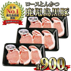 【ふるさと納税】(C-801)鹿児島黒豚ロースとんかつセット(300g×3P・計900g)さっぱりとした良質な脂肪が特徴の豚肉【さつま日置農協】