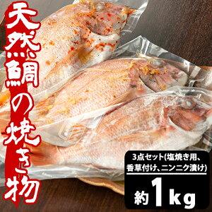 【ふるさと納税】天然鯛の焼物3点セット(合計約1kg・塩焼き用、香草付け、ニンニク漬け)【arumei】