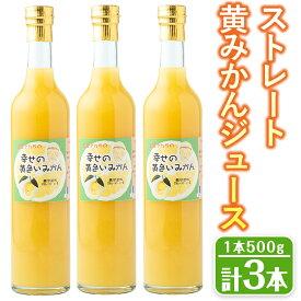 【ふるさと納税】<期間限定> 果汁100%!ストレート黄みかんジュース計3本(各500g)希少品種の黄みかんをそのまま絞りました!スムージータイプのジュース!【日置市観光協会】