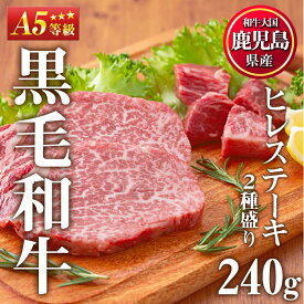 【ふるさと納税】<A5等級>ヒレステーキ2種盛り(計240g) あっさりとした赤身でやわらかい高級部位!ステーキカットとサイコロカットを食べ比べ【カミチク】