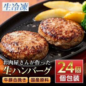 【ふるさと納税】<生冷凍>お肉屋さんが作った!国産合挽きハンバーグ(24個)牛肉・豚肉ともに国産原料!嬉しい個包装!食べたい時に焼きたてを存分にお楽しみください【カミチク】