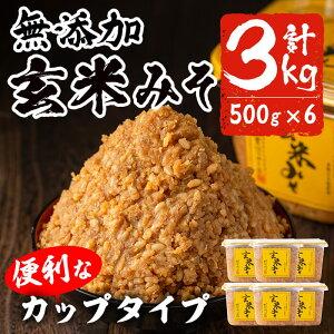 【ふるさと納税】玄米みそ(500gカップ入り×6個・計3kg)無添加・減塩・甘口の味噌【はつゆき屋】