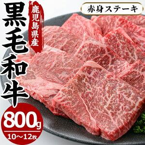 【ふるさと納税】鹿児島県産黒毛和牛モモ赤身ステーキ(10〜12枚・計800g)国産牛肉!味わい深い牛肉を!【さつま屋産業】