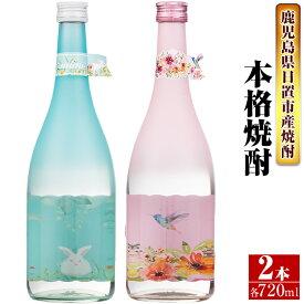 【ふるさと納税】<本格芋焼酎>原口酒造・女性にオススメmimi&MARCOセット(Mimi・MARCO・各720ml・計2本)