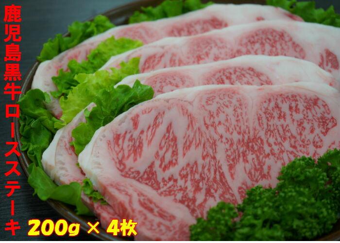 【ふるさと納税】鹿児島黒牛ロースステーキ(200g×4枚・ゆずこしょう付)