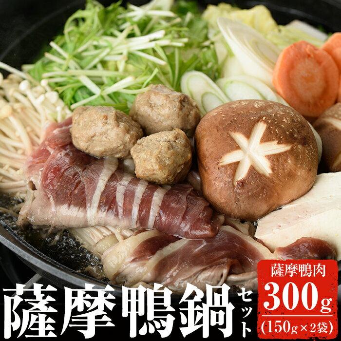 【ふるさと納税】薩摩鴨鍋セット 計300g【日本有機】