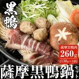 【ふるさと納税】黒鴨肉を定番のお鍋で♪薩摩黒鴨鍋セット計260g【日本有機】