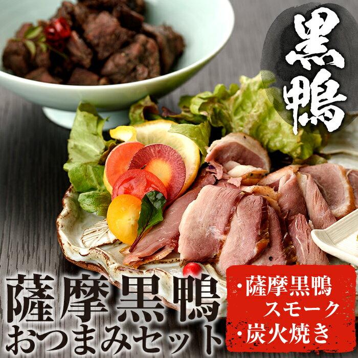 【ふるさと納税】黒鴨肉を鴨スモークと炭火焼で♪薩摩黒鴨おつまみセット【日本有機】