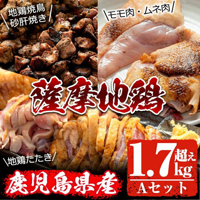 【ふるさと納税】鹿児島県産の鶏のモモ肉など合計1.79kg!薩摩地鶏Aセット【地どりのたけちゃん】