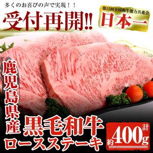 【ふるさと納税】【数量限定】日本一の牛肉!鹿児島県産黒毛和牛ロースステーキ200g×2枚♪計400g【ナンチク】
