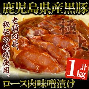 【ふるさと納税】黒豚みそタル詰(1kg)鹿児島県産黒豚ロース肉を味噌漬けに!焼くだけで簡単に贅沢なおかずに♪【佐多精肉店】