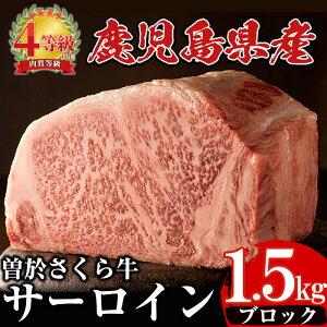 【ふるさと納税】曽於さくら牛サーロインブロック 1.5kg【福永産業】