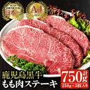 【ふるさと納税】鹿児島黒牛のモモ肉ステーキ 250g×3パック 計750g【佐多精肉店】