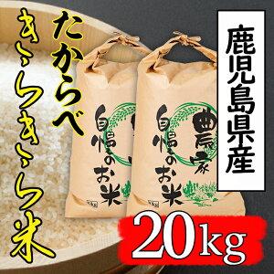 【ふるさと納税】たからべきらきら米(20kg)【道の駅たからべきらら館】