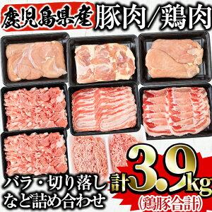 【ふるさと納税】鹿児島県曽於市産の豚肉・鶏肉!曽於ポーク・県産鶏セット合計3.9kg!豚肉(豚バラスライスや豚肉切り落し肉等4種2.5kg)・鶏肉(鶏モモ・鶏ムネ・鶏ササミ3種1.4kg)のお肉セッ