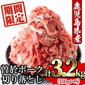 【ふるさと納税】【2020年5〜8月限定企画】鹿児島県曽於市産の豚肉!曽於ポーク切り落とし3.2kg(400g×8パック)セット!豚肉切り落とし肉【Rana】