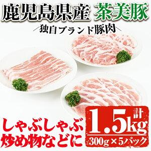 【ふるさと納税】鹿児島県産!独自ブランド豚肉「茶美豚」スライス肉セット合計1.5kg(300g×5パック)!バラ・ロース肉のスライス!しゃぶしゃぶや豚汁など♪(L-1101)31-A-177【そお鹿児島農業協