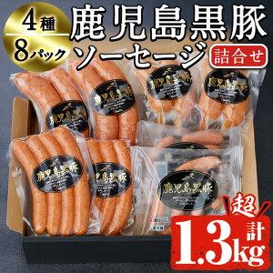 【ふるさと納税】鹿児島黒豚ソーセージセット JA-122 (全4種・計1.3kg以上)黒豚ウインナー、ジャンボフランク、ロングウインナー、骨付きソーセージを各2パックずつ、計8パック!使いやすい