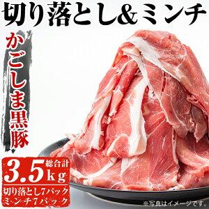 【ふるさと納税】かごしま黒豚切り落とし250g×7P黒豚ミンチ250g×7P(計3.5kg)セット!嬉しい小分けでお届け!ミンチも切り落としも贅沢に!【ナンチク】