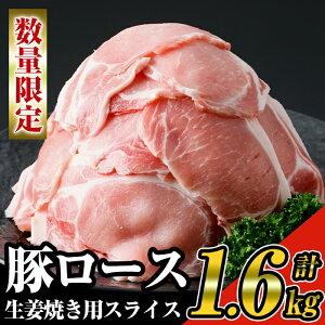 【ふるさと納税】《数量限定》九州産!豚ロース生姜焼き用スライス約1.6kg(200g×8パック)セット!嬉しい小分けでお届け!【ナンチク】