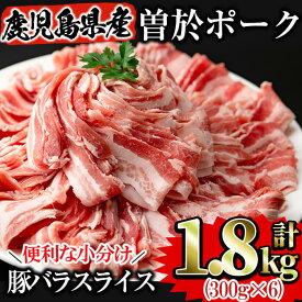 【ふるさと納税】鹿児島県曽於市産の豚肉!曽於ポーク豚バラスライス!合計1.8kg(300g×6P)!使い勝手のよい小分け×保存に便利な冷凍でお届け【Rana】