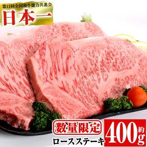 【ふるさと納税】【数量限定企画】日本一の牛肉!鹿児島県産黒毛和牛ロースステーキ2枚(計約400g)ゆず胡椒付き【ナンチク】
