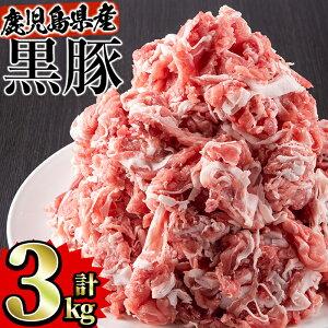 【ふるさと納税】鹿児島県産黒豚肉!豚肉の切り落とし!合計3kg(500g×6パック)セット!豚肉切り落とし肉【Rana】