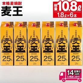 【ふるさと納税】≪鹿児島本格麦焼酎≫麦王パック(1.8L×6本・計10.8L)軽快な味わいと口いっぱいに広がる豊かな香りを楽しめる麦焼酎!【岩川醸造】