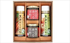 【ふるさと納税】食べる黒酢セット