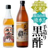 【ふるさと納税】手づくり黒酢セット
