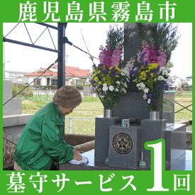 【ふるさと納税】墓守サービス券