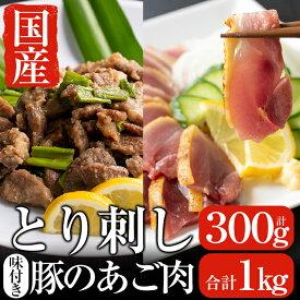 【ふるさと納税】とり刺しとあご肉セット!国産の鶏刺し(150g×2パック合計約300g)と国産豚肉のほほ肉を自家製だれで味付けしたB級グルメアゴ肉(500g×2パック合計約1kg) 【ストアーうちだ】