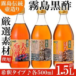 【ふるさと納税】霧島黒酢の黒酢詰め合わせA