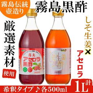 【ふるさと納税】霧島黒酢の黒酢詰め合わせB