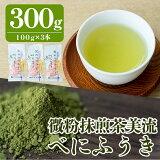 【ふるさと納税】微粉抹煎茶美流べにふうき