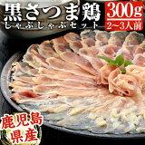 【ふるさと納税】黒さつま鶏しゃぶしゃぶセット(2〜3人前)