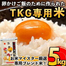 【ふるさと納税】日本初!卵かけご飯専用のお米!コケコッコ(TKG専用米)計5kg!お米マイスター厳選のお米をブレンド!たまごかけご飯専用に仕立てました【山口米店】