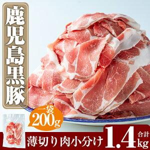 【ふるさと納税】鹿児島黒豚1.4kgうす切り肉(200g×7パック)鹿児島県が誇る黒豚肉の薄切りを各200gの小分けにしてお届け【米平種豚場ふくふく黒豚の里】