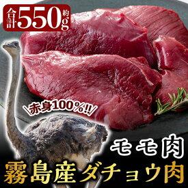 【ふるさと納税】国産!ダチョウ肉(モモ肉約550g)低脂肪・高タンパク・高鉄分のヘルシーなオーストリッチミートのモモ肉をお届け【ビッグバード・カピリナ】