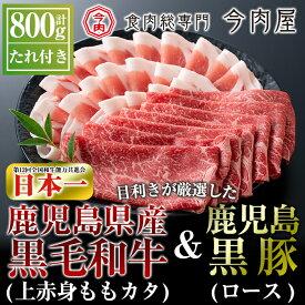 【ふるさと納税】鹿児島県産黒毛和牛【A-5ランク】&黒豚しゃぶしゃぶセット(計約800g・たれ付き)日本一に輝いた牛肉、鹿児島黒牛の上赤身肉と、豚肉は黒豚のロース肉のしゃぶしゃぶ肉セット【今肉屋】