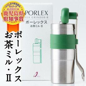 【ふるさと納税】ポーレックス お茶ミル・2